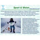 Экспедиция на Эверест 2005г.