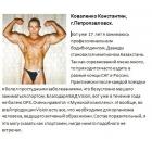 Бодибилдер К.Коваленко
