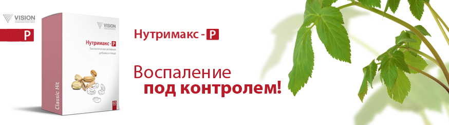 Нутримакс против воспалений баннер izdorovo.com