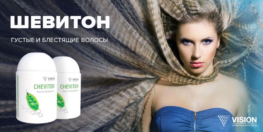 Шевитон - природная красота волос