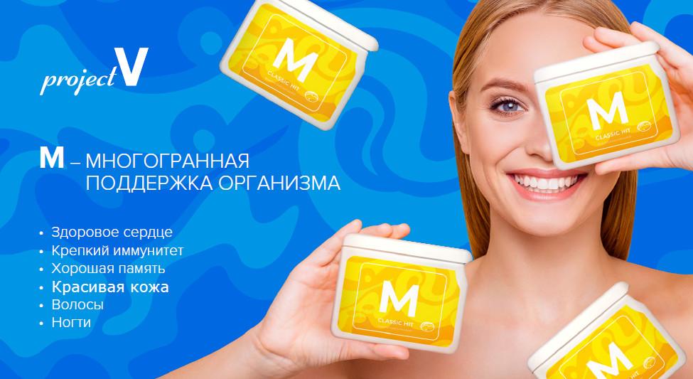 Project V - M – МНОГОГРАННАЯ ПОДДЕРЖКА ОРГАНИЗМА